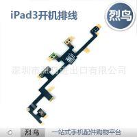 全新苹果iPad3开机排线iPad 3带耳机孔开关机排线 维修 代发
