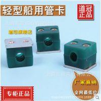 塑料管卡 电线管/船用管夹 轻型管/ 固定船用管卡 夹油管管夹