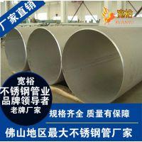 销售304不锈钢工业用管 大口径不锈钢工业用管直销厂家 不锈钢管
