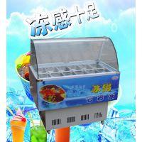商用12和冰粥机展示柜 冷藏展示柜 厂家直销 黄色白色可选