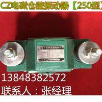 供应CZ电磁仓壁振动器 250型仓壁振打器 料仓防堵电机 小型振动机
