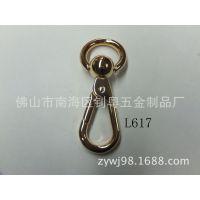 L617 五金厂家 箱包配件 钥匙狗扣 箱包扣具 箱包枪扣 锌合金扣