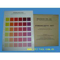 SDC标准深度色卡/欧标SDC标准深度色卡