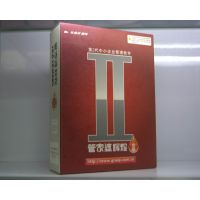 中山管家婆软件 辉煌II系列进销存软件