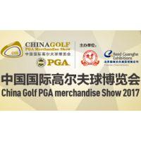 2017中国国际高尔夫用品博览会(CGS 高博会)