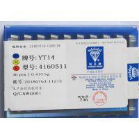 厂家直销 株洲钻石合金刀片 YT14-4160511 硬质合金刀片