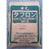 PCGT2520 NC/PC日本出光/高透明/江浙沪一级代理