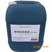 广州联鸿除臭剂,用于农牧业的养殖除臭,25kg/桶