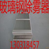 玻璃钢除雾器,材质pp,华强制造,型号BCWQ-17-V