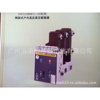 VS1-12/630-20高压真空断路器(固定式)