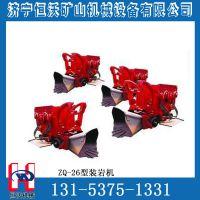 ZQ-26气动装岩机    现货出售  恒沃专业生产