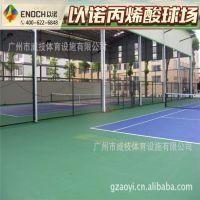 供应弹性网球场材料/ 丙烯酸网球场工程 球场施工 球场涂料