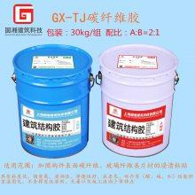 供应碳纤维浸渍胶 碳纤维粘贴胶 碳纤维环氧树脂胶