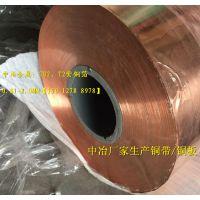 供应环保T2M紫铜带,高纯度紫铜带,导电导热性能好 铜带材