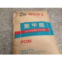 POM/宁夏神华/MC25