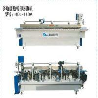 海动力机械设备公司热转印封边机生产商