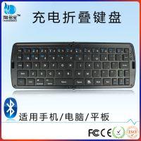 厂家平板电脑蓝牙键盘 无线蓝牙3.0 配7寸支架 蓝牙折叠充电键盘