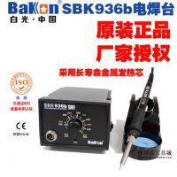 原装正品 SBK936b无铅焊台 SBK936b恒温焊台 936电烙铁 深圳白光