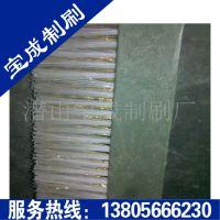 厂家销售泉州、潍坊、武汉全自动砌块机专用条刷砖机毛刷