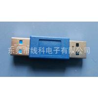 厂家直销USB3.0A公对A公转接头  UAB3.0AM转AM转接头