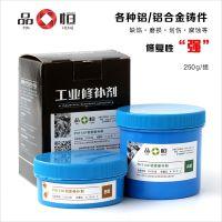 上海铝修补剂 汽车轮毂修复剂 铝合金模具修补胶 铝铸件零件修补