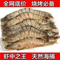 水产批发  越南草虾 烧烤供应 低价促销  新鲜速冻 野生海捕大虾