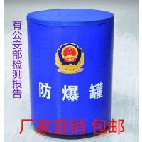 供应广东安盾AD-FB01防爆罐、防爆球、防爆桶、排爆罐、防爆毯、防爆设备
