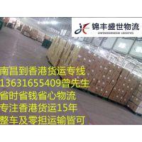 南昌快递到香港的3日达零担货运公司》天天发车到香港
