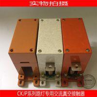 供应DLCKJP-125A/1.14KV真空接触器 直销CKJP1-125A/1.14KV真空接触器