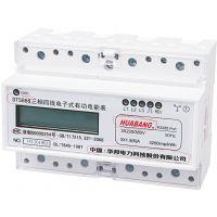 华邦 三相导轨式电子式电表安装电表 abb导轨式安装电表