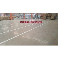 东丽混凝土密封固化剂|多美优质供应商|国产混凝土密封固化剂