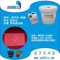 江苏有机硅灌封胶电子专用灌封硅胶