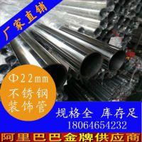 佛山优质304不锈钢管 DN22*0.7mm壁厚不锈钢圆管 量大优惠质量保证
