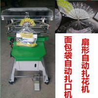 面包自动扎口机_食品袋自动扎口机ZKJ-001