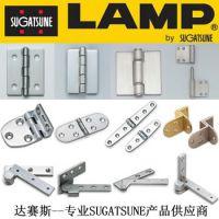 平面铰链 SDH-G不锈钢 本色 LAMP 日本原装进口 SUGATSUNE