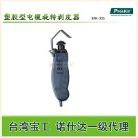 宝工剥皮器 8PK-325 电缆旋转剥皮器 宝工电缆去皮器 宝工工具