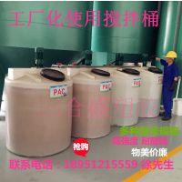 500L搅拌加药箱0.5吨絮凝剂搅拌罐 1立方PAM溶药桶 PE塑料搅拌桶