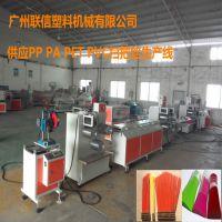 PP扫把丝生产线PA扫把丝生产线