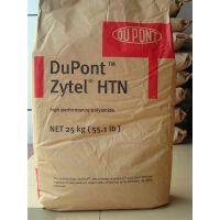 玻纤50%增强PPA/HTN 53G50HSLR/美国杜邦 耐高温 电子电气应用