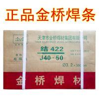 厂价直销 天津J422 金桥 正品焊条2.5 3.2 4.0不锈钢