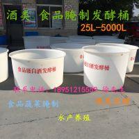 大型耐酸碱湖北白酒米酒发酵桶 1000斤云南白酒发酵缸泡菜桶500斤韧性好 抗老化