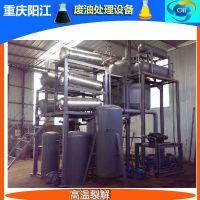 重庆阳江废油高温裂解柴油蒸馏设备滤油机