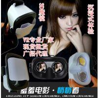 全新vrbox升级版 官方专利3dvr眼镜厂家现货 深圳vr眼镜厂家价格