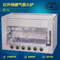 新粤海RG-16燃气面火炉 红外线烧烤炉 西餐店设备 广州厂家直销