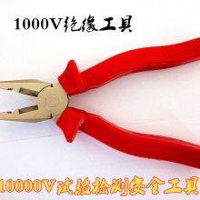 河北沧州安防牌200mm-8寸耐高压1000V绝缘克丝钳