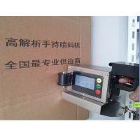沈阳纸箱木板不锈钢板手持喷码机打码机F130,现货包邮