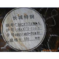 供应G20CrNi2MoA钢锭锻件钢管方钢钢丝棒材圆钢钢板现货订做电议