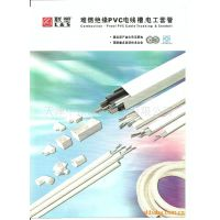 阻燃绝缘PVC电线槽、联塑牌PVC电线管、PVC电线槽、天津PVC线槽