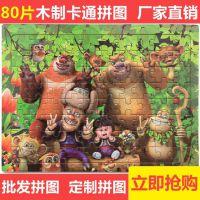 厂家直销 80片木质木制拼图拼板 儿童早教益智玩具 热销批发定制