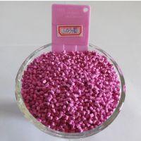 色母生产厂家供应 粉色色母粒 PP PE PVC EVA ABS等塑料通用色母